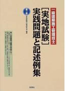 一級建築施工管理技士〈実地試験〉実践問題と記述例集 第2版