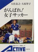がんばれ!女子サッカー (岩波アクティブ新書)(岩波アクティブ新書)