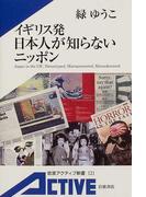 イギリス発日本人が知らないニッポン (岩波アクティブ新書)(岩波アクティブ新書)