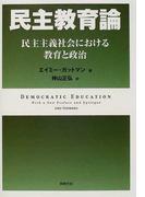 民主教育論 民主主義社会における教育と政治