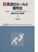 詳解柔道のルールと審判法 2004年度版
