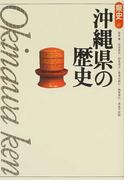 沖縄県の歴史 (県史)