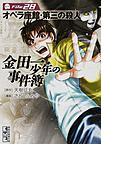 金田一少年の事件簿(講談社漫画文庫) 34巻セット(講談社漫画文庫)