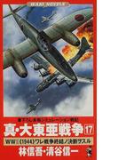 真・大東亜戦争 17 World War Ⅱ《1944》ワレ戦争終結ノ決断ヲスル (ワニの本 Wani novels)(ワニの本)