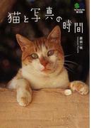 猫と写真の時間 (枻文庫)(枻文庫)