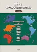 現代安全保障用語事典 英文項目表記