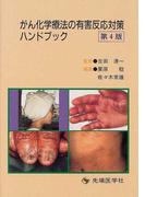 がん化学療法の有害反応対策ハンドブック 第4版