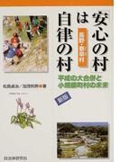 「安心の村」は自律の村 平成の大合併と小規模町村の未来 長野・泰阜村 新版