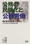 公務の民間化と公務労働 (自治と分権ライブラリー)