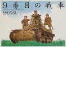 9番目の戦車 The story of Tankuro