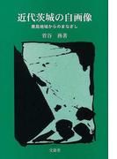 近代茨城の自画像 鹿島地域からのまなざし (五浦歴史叢書)