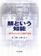 顔という知能 顔ロボットによる「人工感情」の創発
