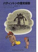 パディントンの煙突掃除 (福音館文庫 パディントンの本)(福音館文庫)