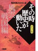 NHKその時歴史が動いた コミック版 風雲戦国編 (ホーム社漫画文庫)(ホーム社漫画文庫)