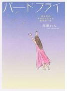 バードフライ あなたの手からはじまる幸せの一歩 (エンジェルワークス文庫)