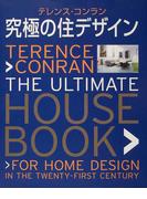 テレンス・コンラン究極の住デザイン