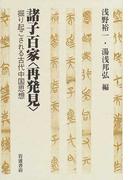 諸子百家〈再発見〉 掘り起こされる古代中国思想