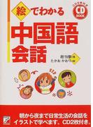 絵でわかる中国語会話 (CD book)