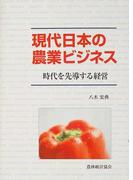 現代日本の農業ビジネス 時代を先導する経営