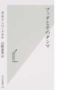 ブッダとそのダンマ (光文社新書)(光文社新書)