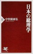 日本の総理学 (PHP新書)(PHP新書)