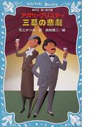 三幕の悲劇 (講談社青い鳥文庫)(講談社青い鳥文庫 )
