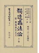 日本立法資料全集 別巻317 独逸商法論 上巻