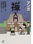 マンガ「禅」入門 (講談社+α文庫)(講談社+α文庫)