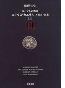 ローマ人の物語 11 ユリウス・カエサル 上 (新潮文庫)(新潮文庫)