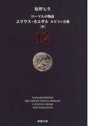 ローマ人の物語 12 ユリウス・カエサル 中 (新潮文庫)(新潮文庫)