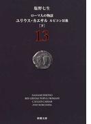 ローマ人の物語 13 ユリウス・カエサル 下 (新潮文庫)(新潮文庫)