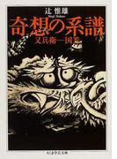 奇想の系譜 (ちくま学芸文庫)(ちくま学芸文庫)