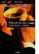 ブラック・コーヒー 小説版 (ハヤカワ文庫 クリスティー文庫)(クリスティー文庫)