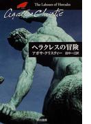 ヘラクレスの冒険 (ハヤカワ文庫 クリスティー文庫)(クリスティー文庫)