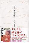 センセイの鞄 (文春文庫)(文春文庫)