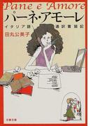 パーネ・アモーレ イタリア語通訳奮闘記 (文春文庫)(文春文庫)
