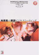 外資系の英語ビジネスミーティング (CD book)