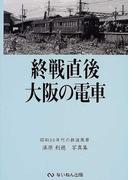 終戦直後大阪の電車 昭和20年代の鉄道風景 浦原利穂写真集