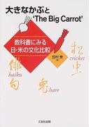 大きなかぶと'The Big Carrot' 教科書にみる日・米の文化比較