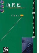 山代巴 中国山地に女の沈黙を破って (kazoku‐sya・1000シリーズ)
