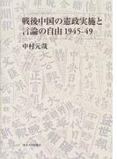 戦後中国の憲政実施と言論の自由1945−49