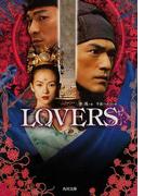 LOVERS (角川文庫)(角川文庫)