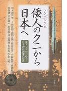 倭人のクニから日本へ シンポジウム 東アジアからみる日本古代国家の起源