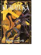 KUROZUKA(黒塚) 5 (ジャンプコミックスデラックス)