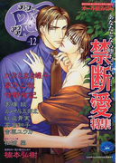 ディープアクア オリジナルボーイズテーマアンソロジー Vol.12 禁断愛特集