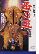 蚤の王 野見宿禰 古事記巻之三 (中公文庫 コミック版)(中公文庫)