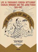 Mr.パンチの天才的偉業 チャールズ・ワーグマンとジャパン・パンチが語る横浜外国人居留地の生活1862−1887
