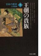 日本の歴史 改版 5 王朝の貴族 (中公文庫)(中公文庫)