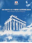 〈財〉日本オリンピック委員会公式写真集 2004 Athens olympics Japanese delegation
