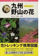 九州・野山の花 雨と大地と太陽の贈り物 花トレッキング携帯図鑑